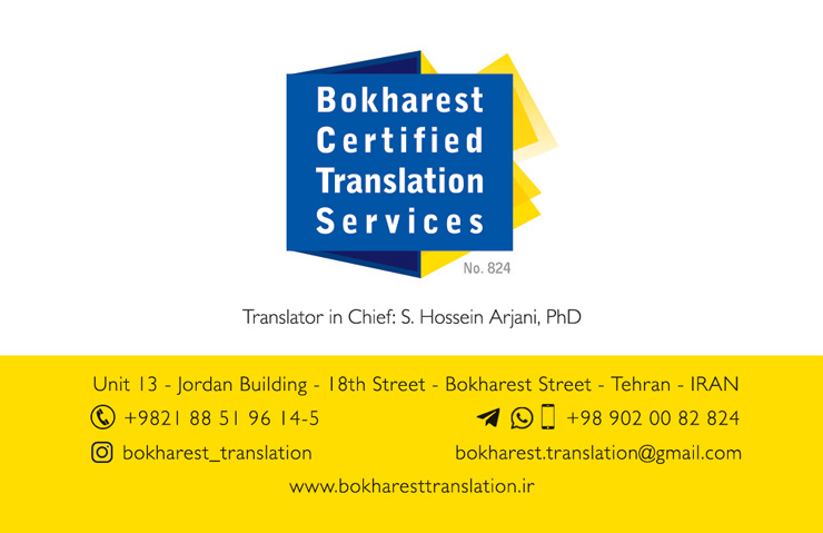 Bokharest Official Translation Office - No. 824 - Translator in Chief: Dr. S. Hossein Arjani