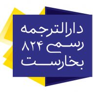 دارالترجمه رسمی بخارست – شماره 824