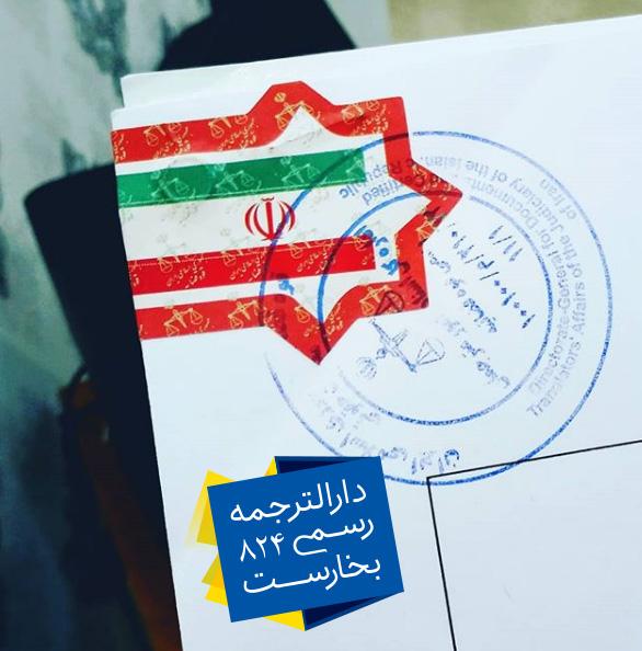 مهر تائید دادگستری و پرچم جمهوری اسلامی ایران